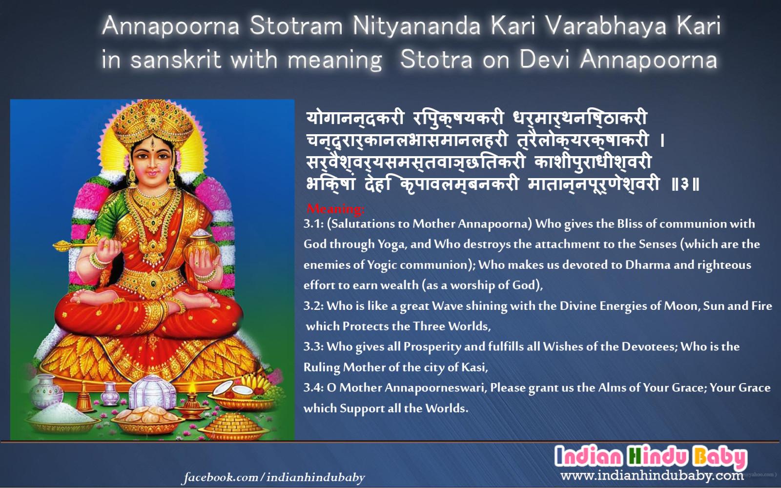 Annapoorna Stotram Nityananda Kari Varabhaya Kari in sanskrit with meaning Stotra on Devi Annapoorna-3